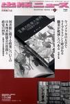 「出版ニュース2009年9月下旬号」