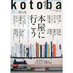 「kotoba 2013年春号」