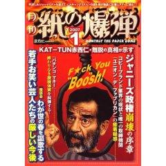 「紙の爆弾2007年1月号」