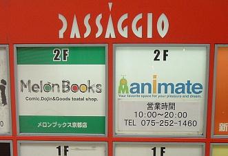 「アニメイト」&「メロンブックス」2007/10/16