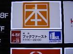「ブックファースト京都店」2009/08/04