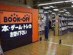BOOKOFF 河原町オーパ店」2012/04/22