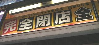 「ビーバーレコード京極店」2008/12/23