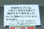 「河原町ビブレ」跡地 2010/08/01」bibure2.JPG