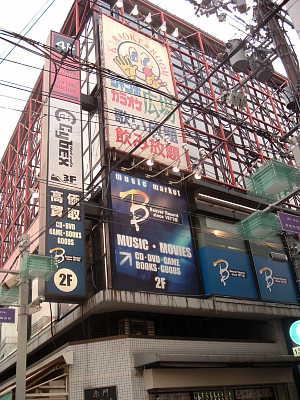 「ビーバーレコード京極店」2006/08/29
