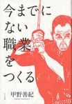 books_imamadeninai-thumb-150xauto-185.jpg