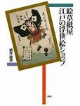 「絵草紙屋 江戸の浮世絵ショップ」