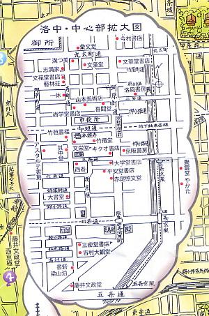 「京都古書店絵図」
