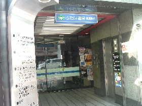 「ふたば書房河原町店」2006/12/31