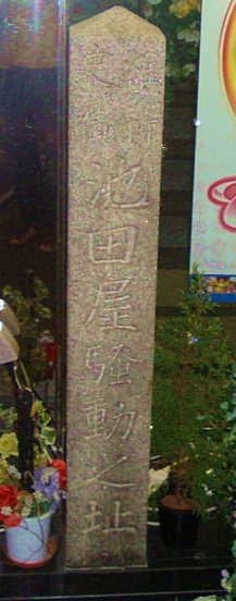 「池田屋騒動址」碑2006/09/23