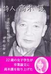 「詩人 高木護—浮浪の昭和精神史」