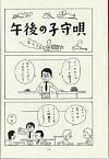 「八月抄記」p.20