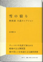 「神西清小説セレクション 雪の宿り」