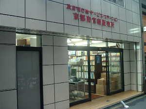「京都府官報販売所」2006/10/10