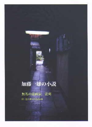 「加藤一雄の小説」