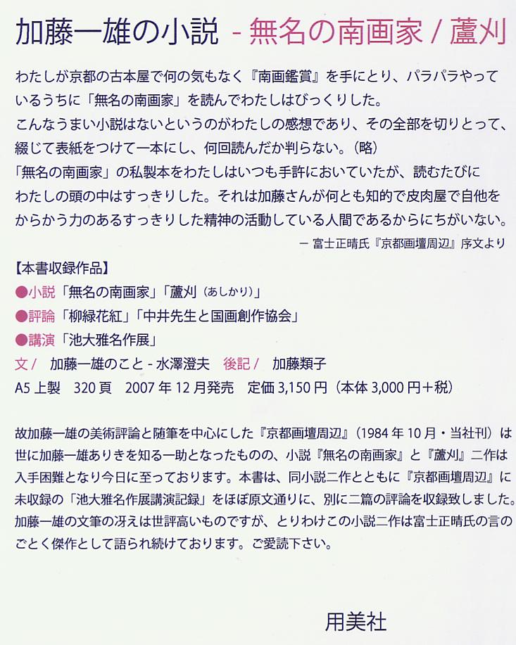 「加藤一雄の小説」宣伝文