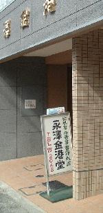 「k永澤金港堂」2007/04/10