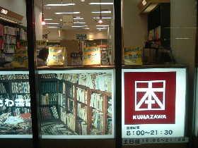 「くまざわ書店四条烏丸店」2007/05/15