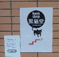 「黒猫堂の看板」2007/06/05