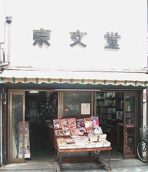 京文堂2006/09/26
