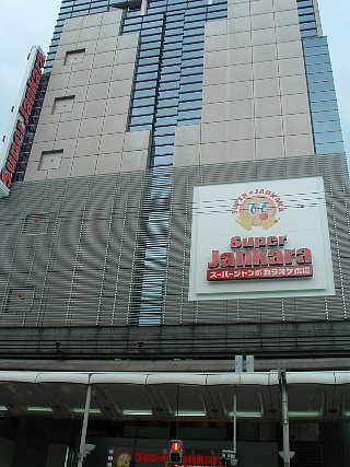 丸善京都河原町店の跡 2006/05/30