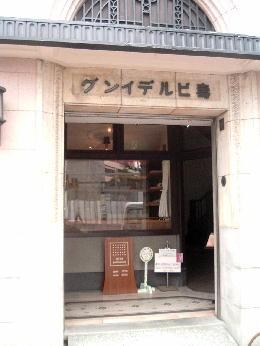 「メリーゴーランド京都」店2007/09/25