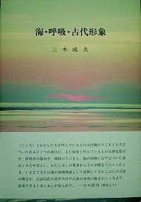 三木成夫「海・呼吸・古代形象」