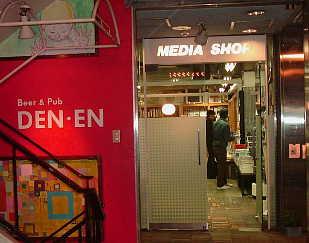 「メディア・ショップ」2006/10