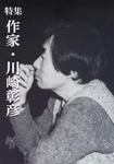 「脈80号 特集 作家・川崎彰彦」