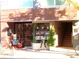 「永澤金港堂」2007/12/18