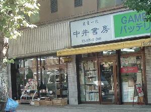 「中井書房」と「水明洞」2007/09/18
