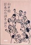 山田稔「日本の小説を読む」