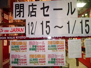 「ランダムウォーク京都寺町店」2008/12/23