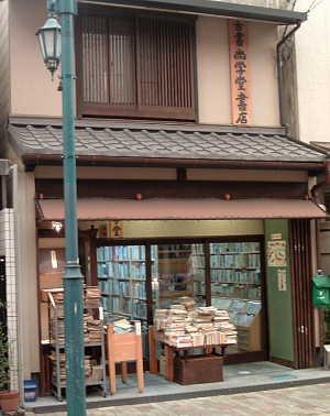 尚学堂書店2006/08/08