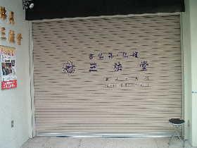 「パパラギ書店」遺跡2006/12/31