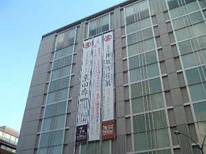高島屋京都店2006/10/10