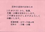 teikyubi20180123.JPEG