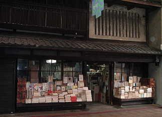 佐々木竹苞楼2006/08/29