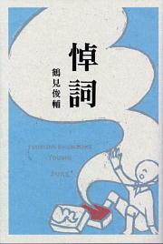 鶴見俊輔「悼詞」