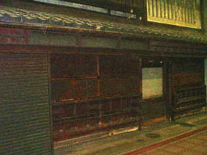 佐々木竹苞楼2006/08/29夜