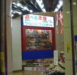 「ヴィレッジ ヴァンガード 新京極」2009/07/14