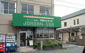 京都ヨルダン社2006/09/12
